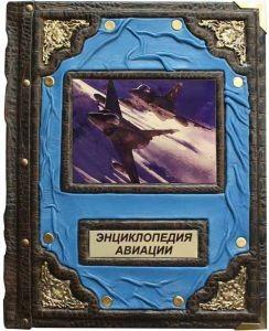 Книга подарочная Энциклопедия авиации