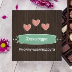 Бельгийский шоколад Признание подруге
