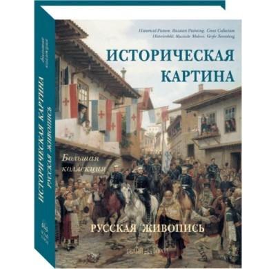 Книга Историческая картина. Русская живопись