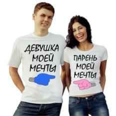 Парные футболки Девушка/парень моей мечты