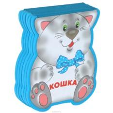 Детская книга Забавные зверушки. Кошка