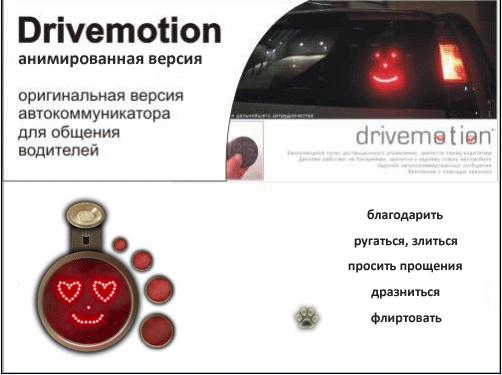 DriveMotion Анимационная версия