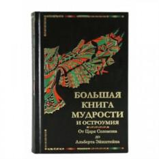 Большая книга мудрости и остроумия К.В.  Душенко