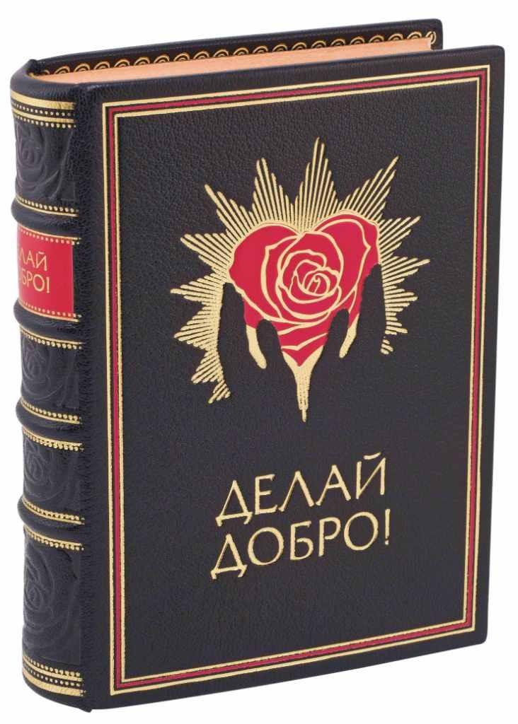 Книга Делай добро!