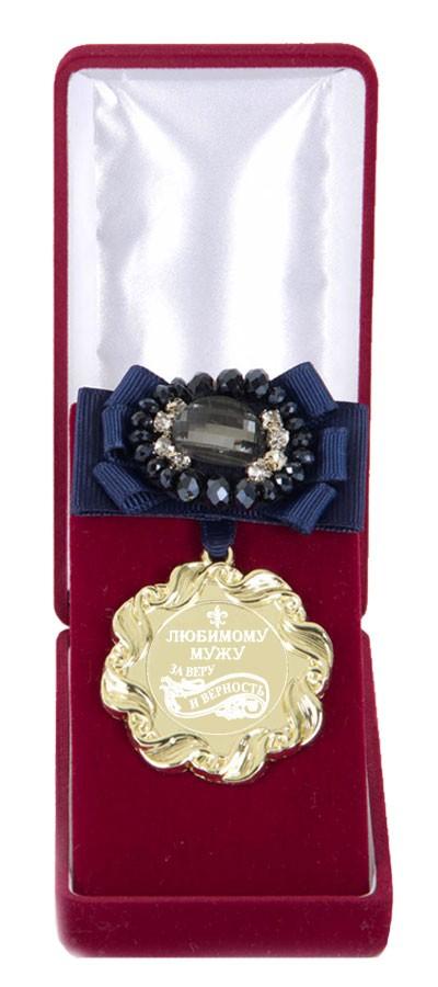 Медаль с бантом и брошью Любимому мужу за веру и верность