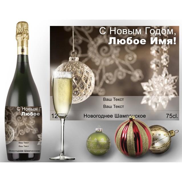 Этикетка на Новогоднее шампанское №4