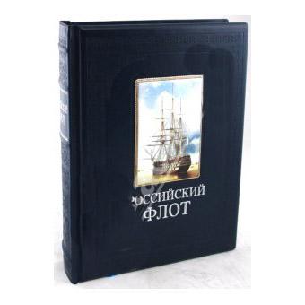 Книга «Российский флот»