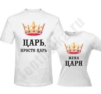 Парные футболки Царь / Жена царя