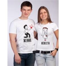 Свадебные футболки Жених / Невеста