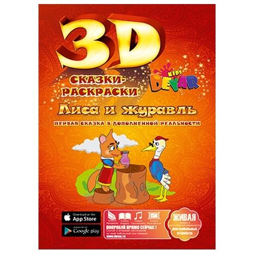 """Живая раскраска """"Лиса и журавль""""   3D-раскраски   купить в ..."""