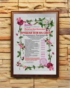 Подарочный диплом Лучшая тетя на свете