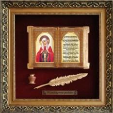 Православное подарочное панно Поможение родам