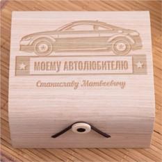 Подарочный набор мёда Автолюбителю