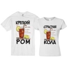 Парные футболки Ром и кола