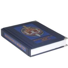 Книга Министерство внутренних дел. 1902-2002 гг.