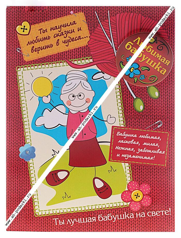 Открытка со значком Любимая бабушка