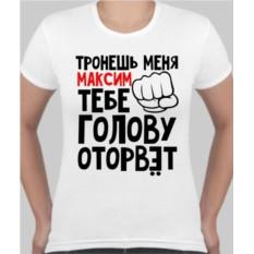 Женская футболка Тронешь меня