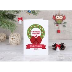 Именная открытка «Рождественский венок»