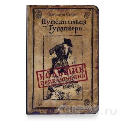 Обложка на паспорт Путешествия Гулливера