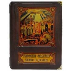 Подарочное издание Русские святые. Жизнь и деяния