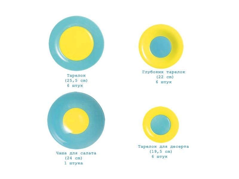 Сервиз Bicolor Blue Yellow