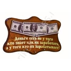 Панно-ключница Деньги есть не у того...