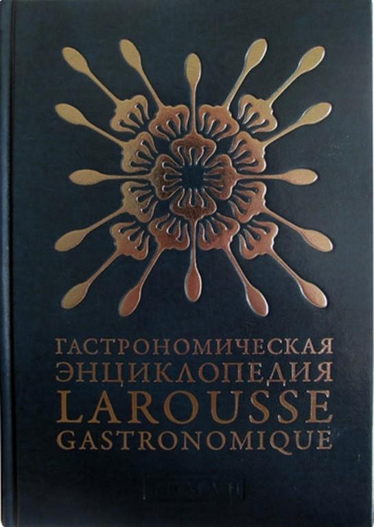 Гастрономическая энциклопедия Larousse Gastronomique том VII