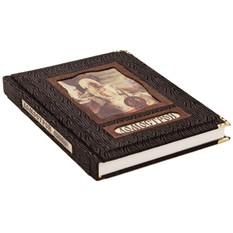 Книга Домострой