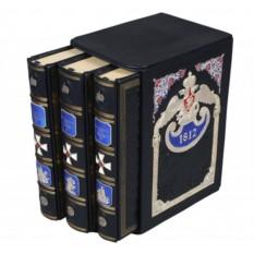 Книга Отечественная война 1812 год. (3 тома)