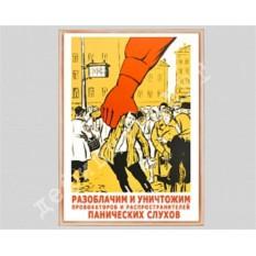 Плакат в рамке под стеклом «Разоблачим провокаторов!»