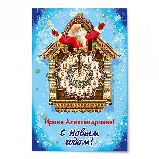 Открытка от Деда Мороза «Часы с кукушкой»