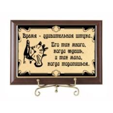 Подарочная плакетка Время - удивительная штука...