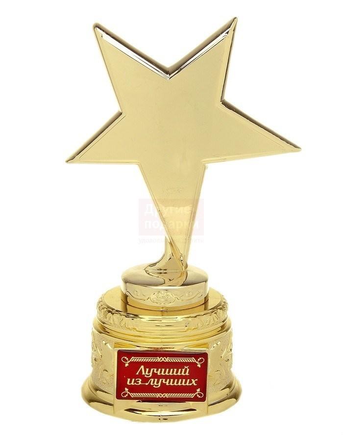 Кубок-звезда Лучший из лучших