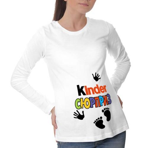 Футболка для беременных с длинным рукавом Киндер сюрприз