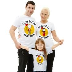 Футболки для семьи Пусть всегда буду Я
