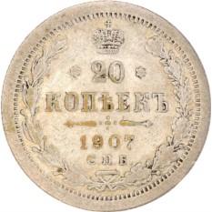 Монета 20 копеек 1907 СПБ-ЭБ