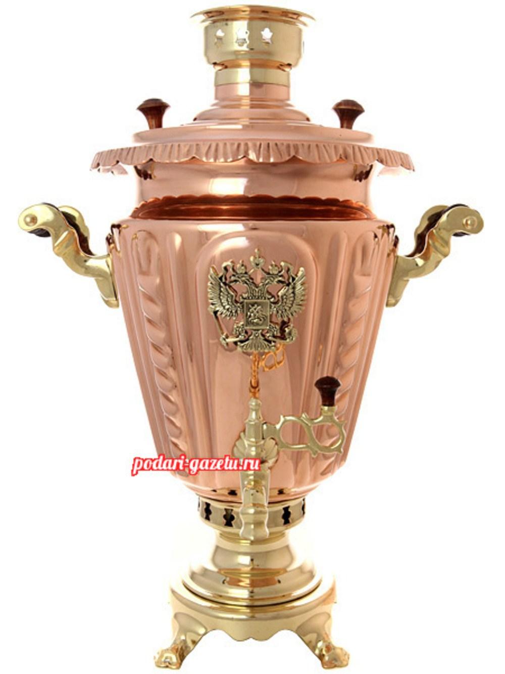 Угольный самовар (жаровый, дровяной) на 7 литров, латунь-медь конус рифленый с накладным Гербом РФ