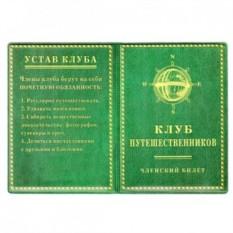 Обложка на паспорт Клуб путешественников