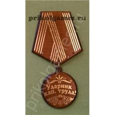 Деревянная настенная ключница Медаль