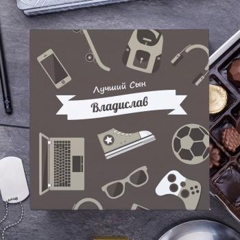 Бельгийский шоколад Для любимого сына