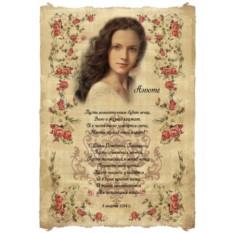 Пергамент Стихотворное поздравление с портретом именинницы