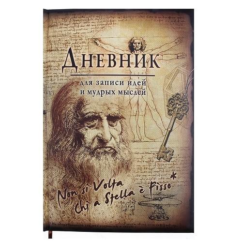 Записная книга Для мудрых мыслей и идей
