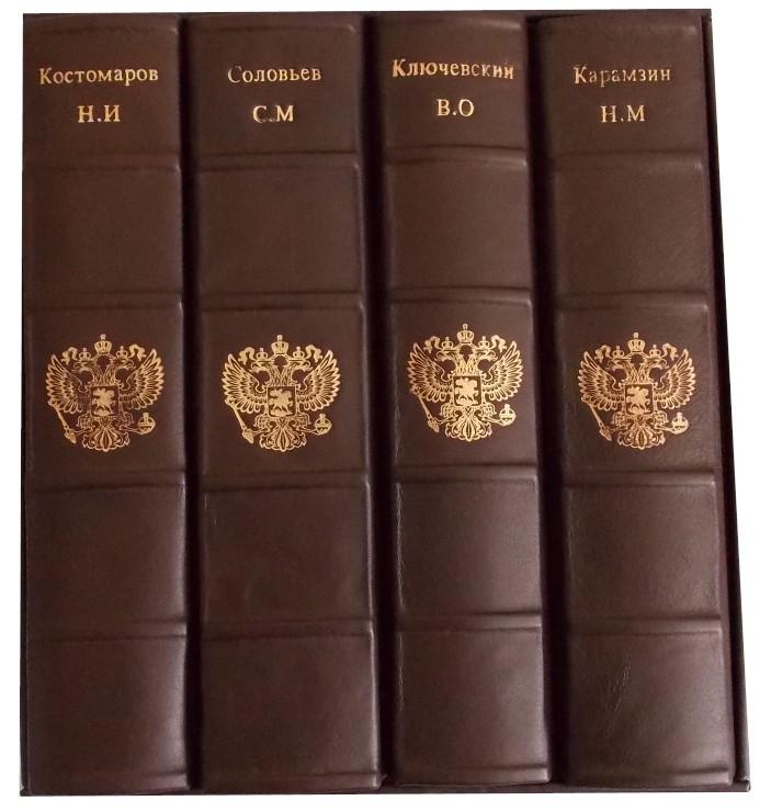 Подарочное издание «Костомаров. Соловьев. Ключевский