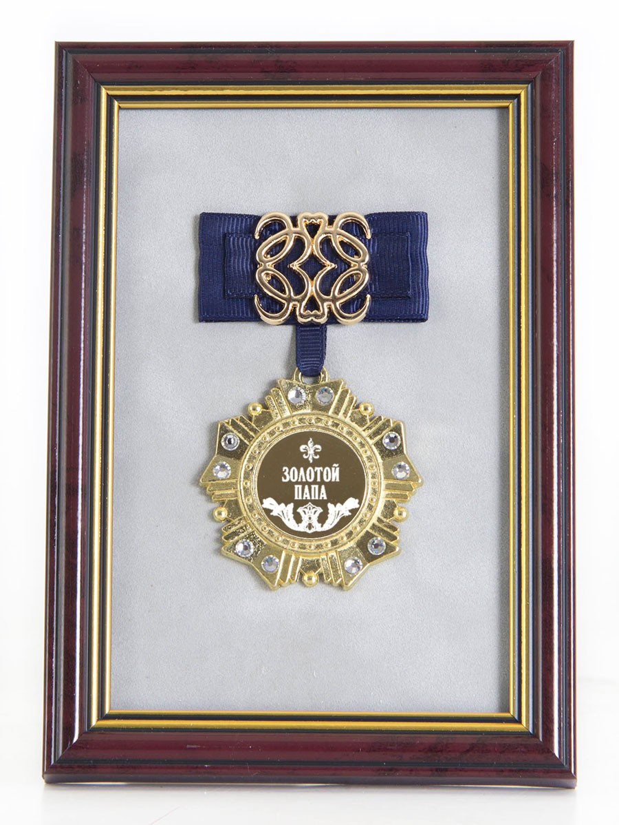 Орден в багете Золотой папа