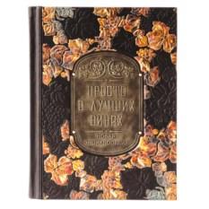 Книга Просто о лучших винах. Новая энциклопедия