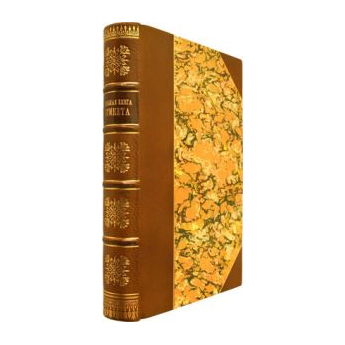 «Большая книга этикета»