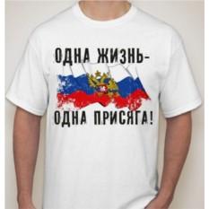 Мужская футболка Одна жизнь - одна присяга