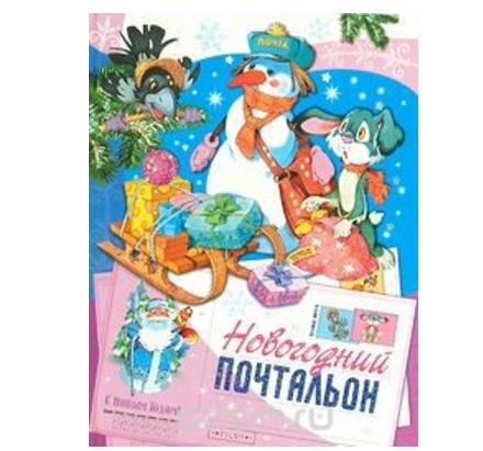Детская книжка Новогодний почтальон