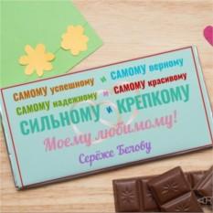 Шоколадная открытка Самому любимому