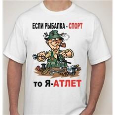 Мужская футболка Если рыбалка спорт, то я – атлет